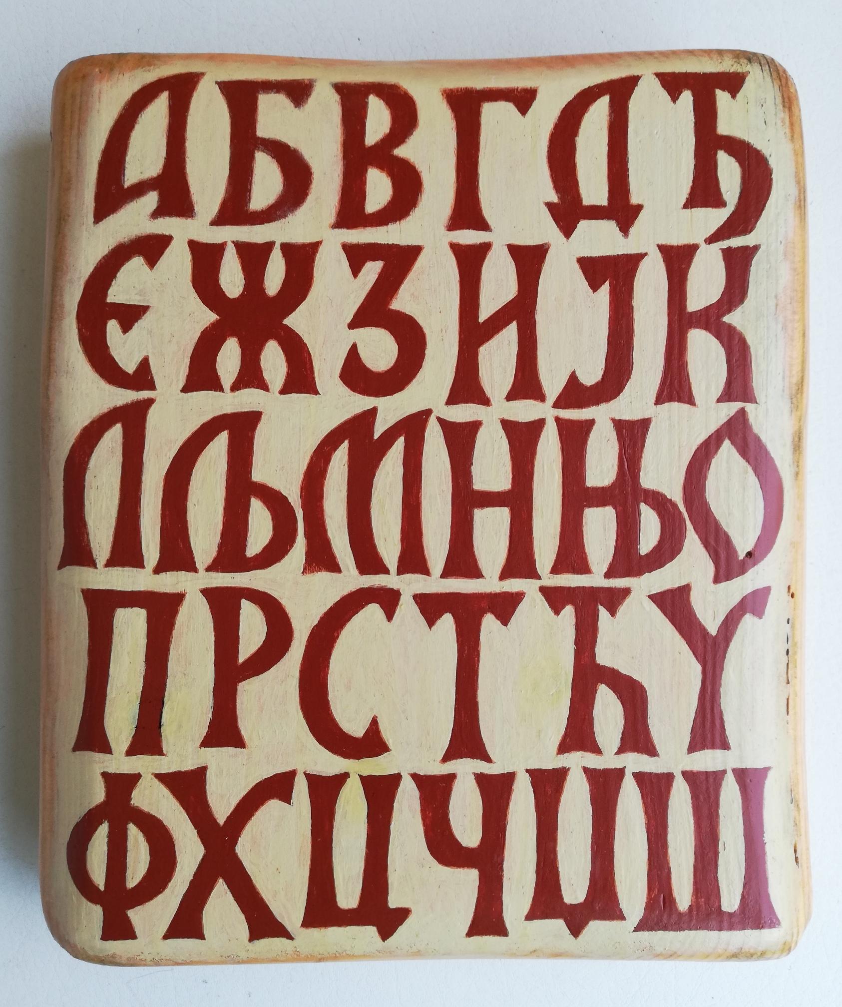 KYRILLISCHES ALPHABET 13 / AZBUKA 13