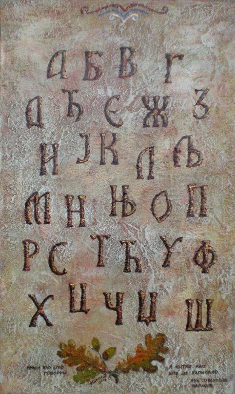 KYRILLISCHES ALPHABET 1 / AZBUKA 1
