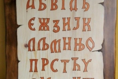 KYRILLISCHES ALPHABET 4 / AZBUKA 4