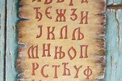 KYRILLISCHES ALPHABET 5 / AZBUKA 5