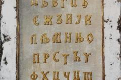 KYRILLISCHES ALPHABET 6 / AZBUKA 6